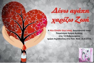 Ημέρα Αγάπης. Ημέρα Αιμοδοσίας. 14/2/2017